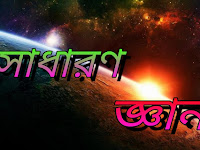 General Knowledgeable - সাধারণ জ্ঞান পর্ব ৭