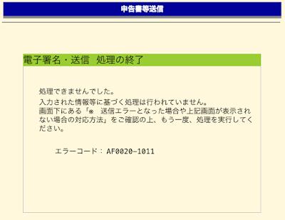 e-Taxエラーコード:AF0020-1011