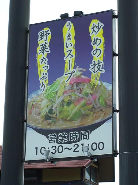 炒めの技、うまいスープ、野菜たっぷり。と書かれた店頭のノボリ
