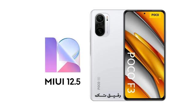 تحميل تحديث  MIUI 12.5 المحسن لهاتف بوكو Poco F3 [مستقر عالمي]