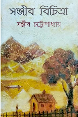সঞ্জীব-বিচিত্রা - সঞ্জীব চট্টোপাধ্যায়