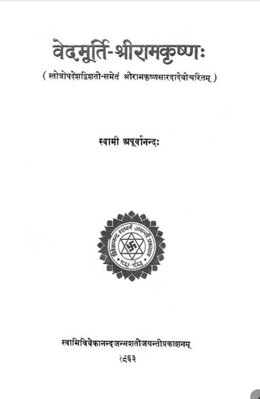 Vedmoorti Shreeramkrishnah . (वेदमूर्ति श्रीरामकृष्णः )