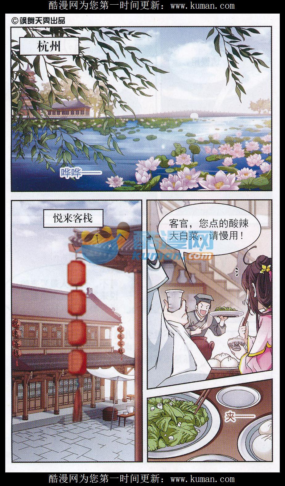 Hoa Thiên Cốt Chap 110 - Trang 4
