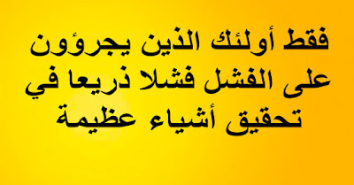 - فقط أولئك الذين يجرؤون على الفشل فشلا ذريعا في تحقيق أشياء عظيمة.