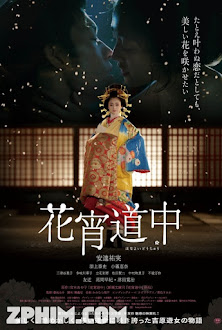 Giữa Chốn Lầu Xanh - A Courtesan with Flowered Skin (2014) Poster