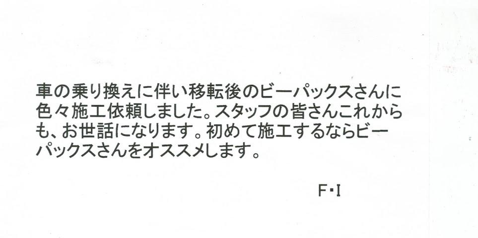 ビーパックスへのクチコミ/お客様の声:F・I 様(京都市)/ホンダ フィット3