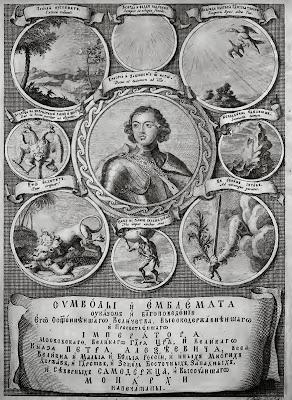 """Фронтиспис книги """"Символы и эмблемата"""". 1705 г."""