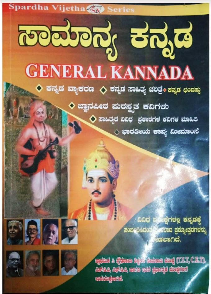 Spardha Vijetha General Kannada Book - Download K. m Suresh sir General Kanada Book Pdf