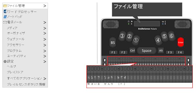 ファイル管理と表示され、Enterが赤く示されたポラリスのイメージ図