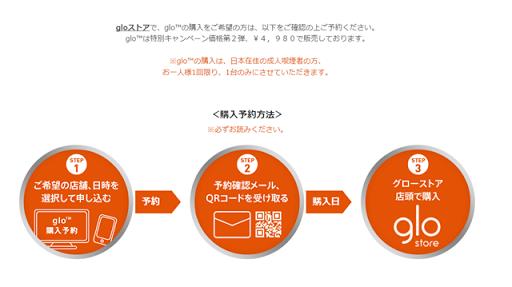 yoyaku thumb%255B2%255D - 【加熱タバコ】glo(グロー)に新色展開、7月21日より公式ストアで購入可能へ。専用コードも不要に【iQOS/Ploom Tech対抗】