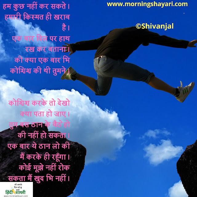 Motivation Shayari, Kosis Shayari, Keep on trying Inspirational shayari   g, Motivation Image