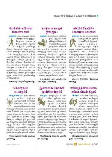 Aval Vikatan Monthly Rasi Palangal