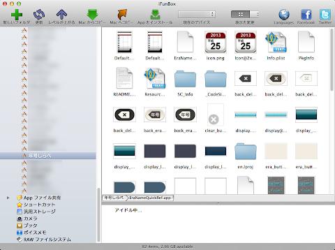 iFunBoxでアイコンの大きさを確認する