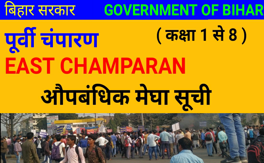 पूर्वी चंपारण (मोतिहारी) पंचायत शिक्षक नियोजन मेरिट लिस्ट-EAST CHAMPARAN Panchayat Teacher Niyojan Merit List 2019-2020
