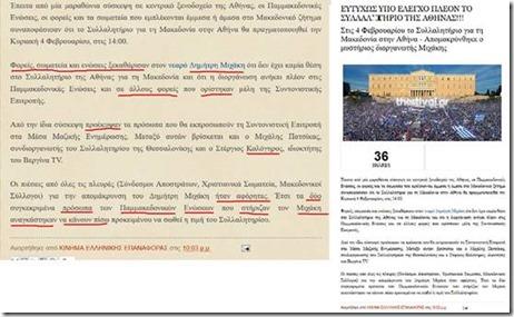 Ορίστε λοιπόν: 2 πρόσωπα των Παμμακεδονικών γνώριζαν το παλληκάρι και τις «πατριωτικές» του απόψεις και τον όρισαν αρχικά αλλά μετά από αφόρητες πιέσεις των υπολοίπων συν διοργανωτών (Σύνδεσμοι Αποστράτων, Χριστιανικά Σωματεία, Μακεδονικοί Σύλλογοι) το χάσαμε το κορμί πατριώτηηη…!!!