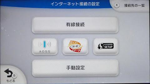 「インターネット接続の設定」で「有線接続」を選択