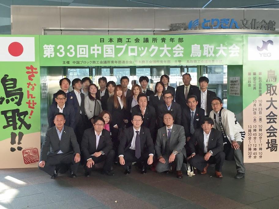 日本商工会議所青年部 中国ブロック鳥取大会