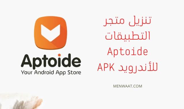 تنزيل متجر التطبيقات Aptoide للأندرويد APK