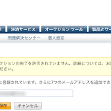 PayPal メールアドレスが変更できない