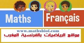 مواقع الرياضيات بالفرنسية اعدادي خيار فرنسية و تاهيلي بكالوريا دولية خيار فرنسية -المغرب - 2021/2020