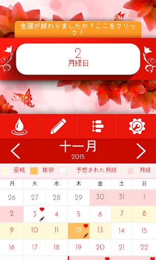 生理日記 - カレンダー