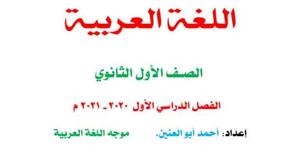 مراجعة ليلة الامتحان للصف الأول الثانوي لغة عربية ترم أول 2021