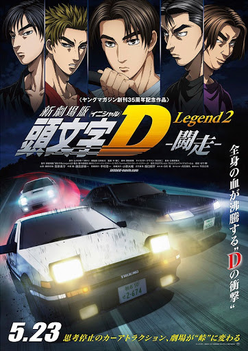 Initial-D The Movie Legend 2 : Racer 2015 HD [ซับไทย]