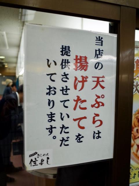 「当店の天ぷらは揚げたてを提供させていただいております。名古屋駅きしめん住よし」と書かれた案内