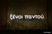 Rue Sainte-Marthe : CLAIRE FONTAINE, ÉTRANGERS PARTOUT QDM, 2010 / INSTALLATION. Installées dans le quartier Sainte-Marthe, 20 enseignes lumineuses en néon déclinent ces quelques mots dans autant de langues différentes.