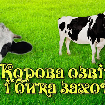 Корова озвіріла і бика захотіла  😁