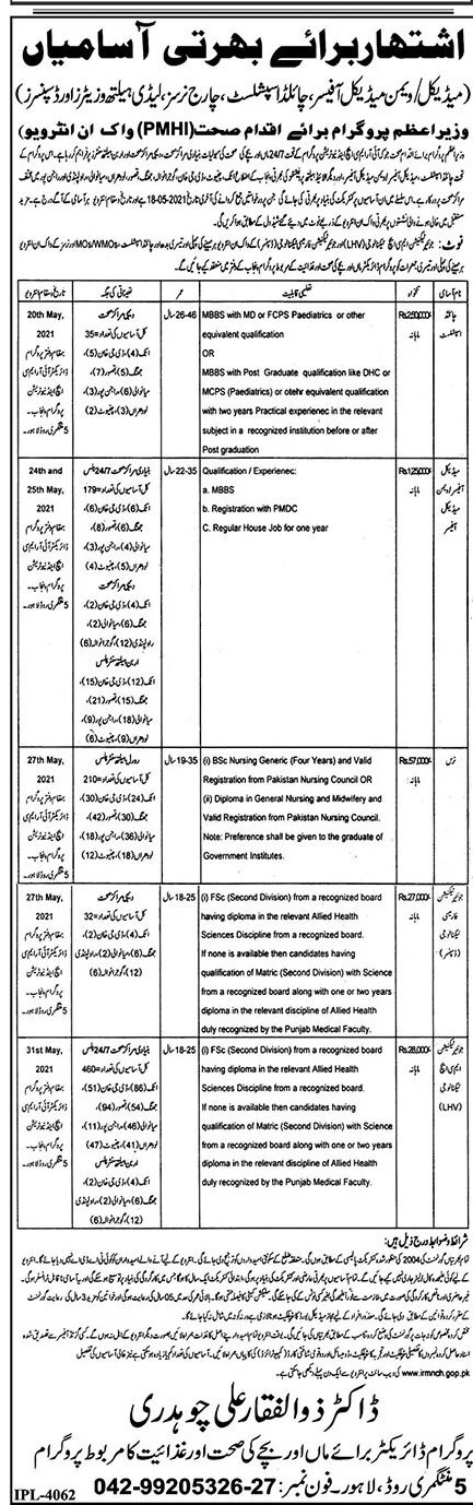 This page is about Prime Minister Health Initiative (PMHI) Jobs May 2021 (916 Posts) Latest Advertisment. Prime Minister Health Initiative (PMHI) invites applications for the posts announced on a contact / permanent basis from suitable candidates for the following positions such as Child Specialist, Medical Officer, Woman Medical Officer, Nurse, Junior Technician Pharmacy Technology (Dispenser), Junior Technician MCH Technology (LHV). These vacancies are published in The News Newspaper, one of the best News paper of Pakistan. This advertisement has pulibhsed on 04 May 2021 and Last Date to apply is 18 May 2021.
