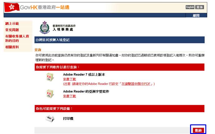 20 香港旅遊 香港入境 台灣居民預辦入境登記 港簽 線上港簽 網路港簽