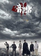 Death Notify: Darker 2 China Web Drama