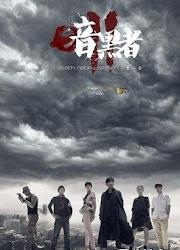 Death Notify: Darker 2 China Web Drama