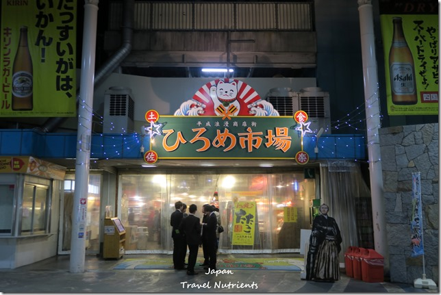 高知的廚房 弘人市場ひろめ市場  (2)