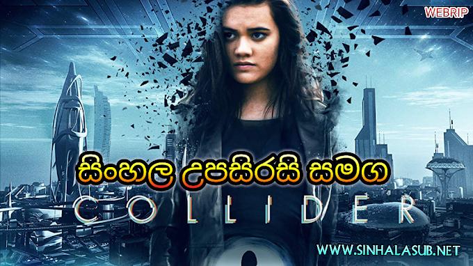 Collider (2018) Sinhala Subtitled | සිංහල උපසිරසි සමග