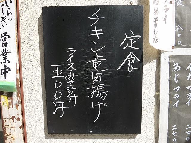 本日の日替り定食案内。ワンコイン500円