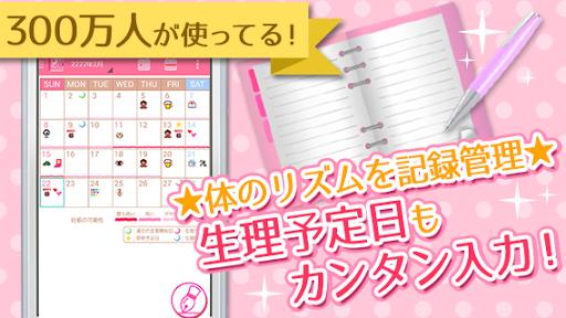リズム手帳~生理日・排卵日予測・妊活・基礎体温・ダイエット