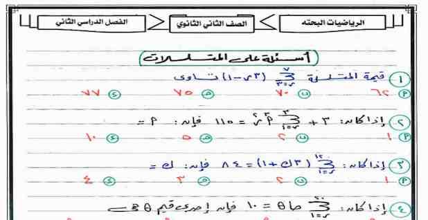مراجعه الرياضيات البحته للصف الثانى الثانوى ترم ثاني للاستاذ السيد عرابى