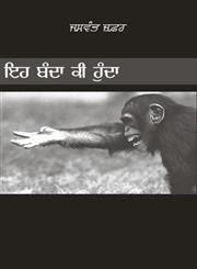 Eh Banda Ki Hunda | Jaswant Zafar <br> ਇਹ ਬੰਦਾ ਕੀ ਹੁੰਦਾ । ਜਸਵੰਤ ਜ਼ਫ਼ਰ