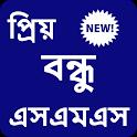 প্রিয় বন্ধু এসএমএস বাংলা - Dear Friend SMS Bangla icon
