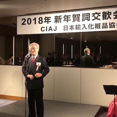 20180131日本輸入化粧品協会-01.jpg