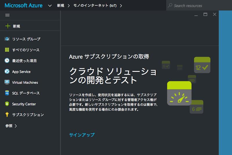 azure_regist_subscription.png