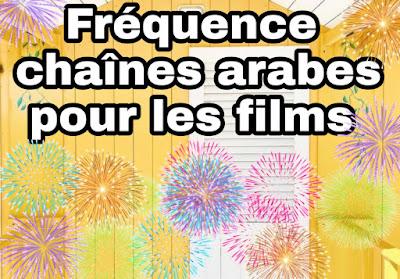 Fréquence chaînes de films arabes gratuits, cinéma Rotana 2022