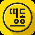 띵동 : 맛집/생활케어 서비스 앱 download