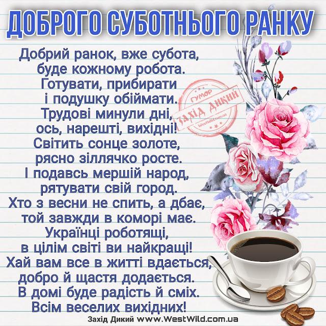 Доброго ранку суботи - прикольні