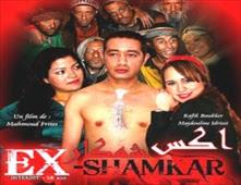 فيلم اكس شمكار للكبار فقط