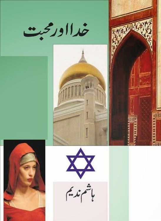 Khuda Aur Mohabbat  is a very well written complex script novel which depicts normal emotions and behaviour of human like love hate greed power and fear, writen by Hashim Nadeem , Hashim Nadeem is a very famous and popular specialy among female readers