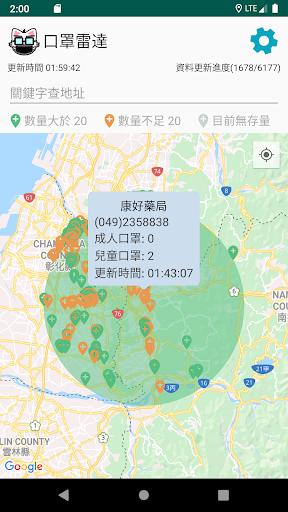 口罩雷達 screenshot 2