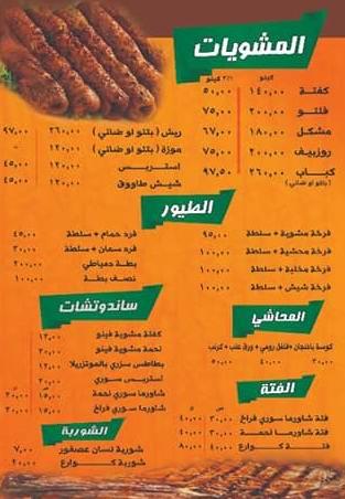 منيو مطعم ابو خالد